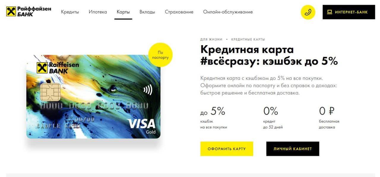 Рейтинг лучших кредитных карт с кэшбэком - Кредитная карта Райффайзен #всёсразу - кэшбэк до 5% - фото