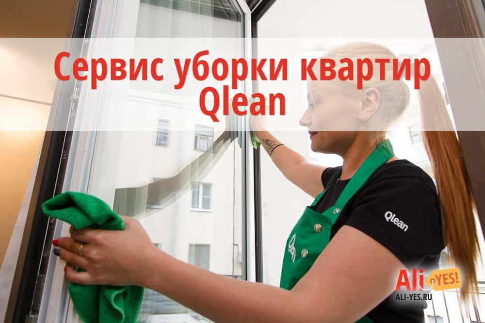 Сервис уборки квартир – Qlean
