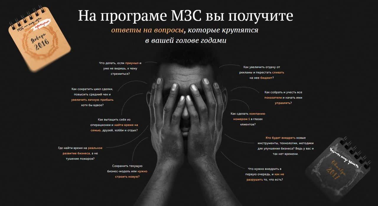 Бизнес Молодость и её программы Метаморфозы, МЗС и ЦЕХ - МЗС (Миллион за сто) - фото