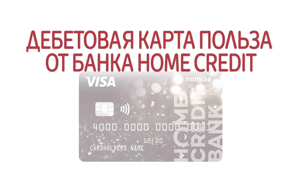 Дебетовая карта Польза от банка Home Credit