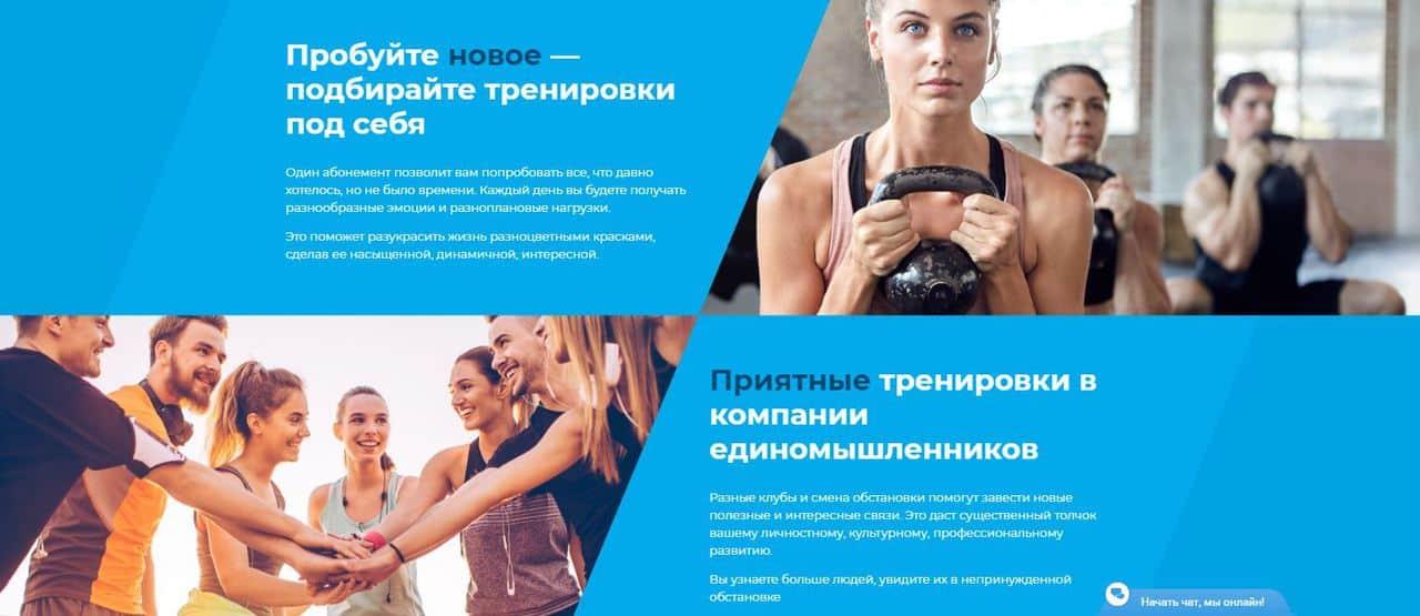 Обзор onefit.ru — единый фитнес-абонемент