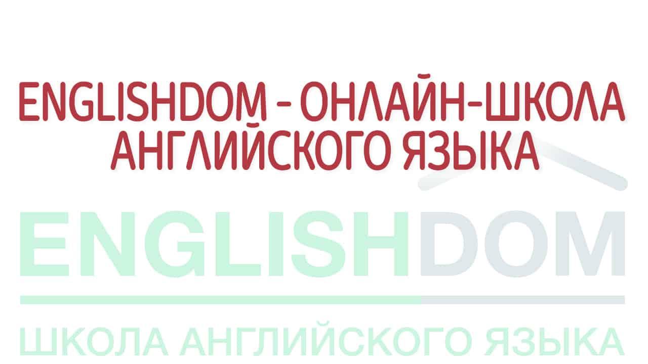 EnglishDom — онлайн-школа английского языка