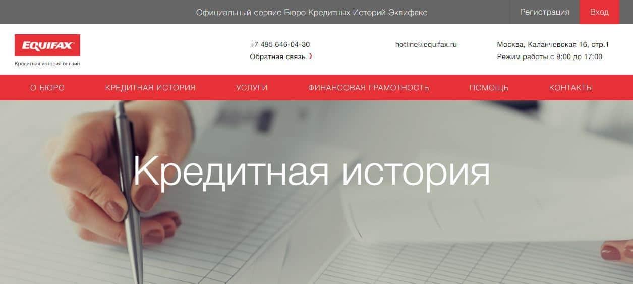 Как проверить, узнать кредитную историю онлайн и как её улучшить - БКИ Эквифакс - фото