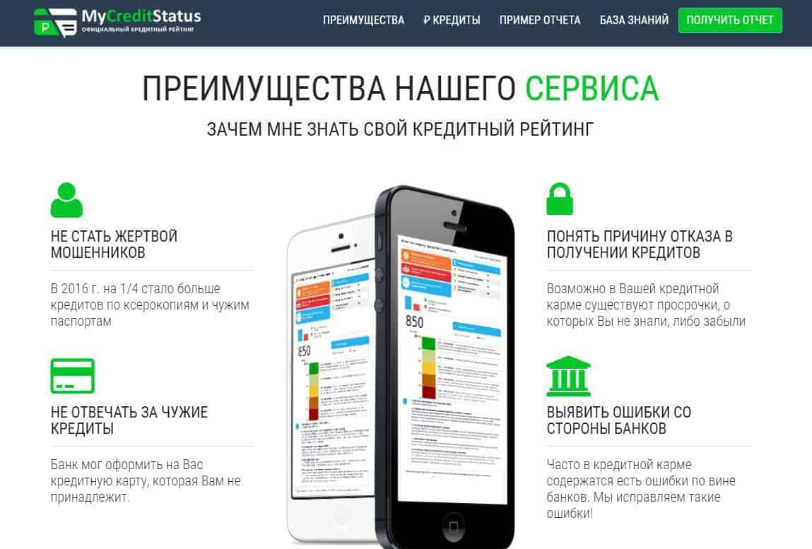 Как проверить, узнать кредитную историю онлайн и как её улучшить - MyCreditStatus - фото