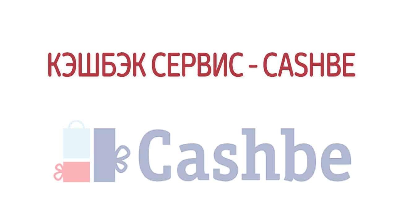 Кэшбэк сервис — Cashbe