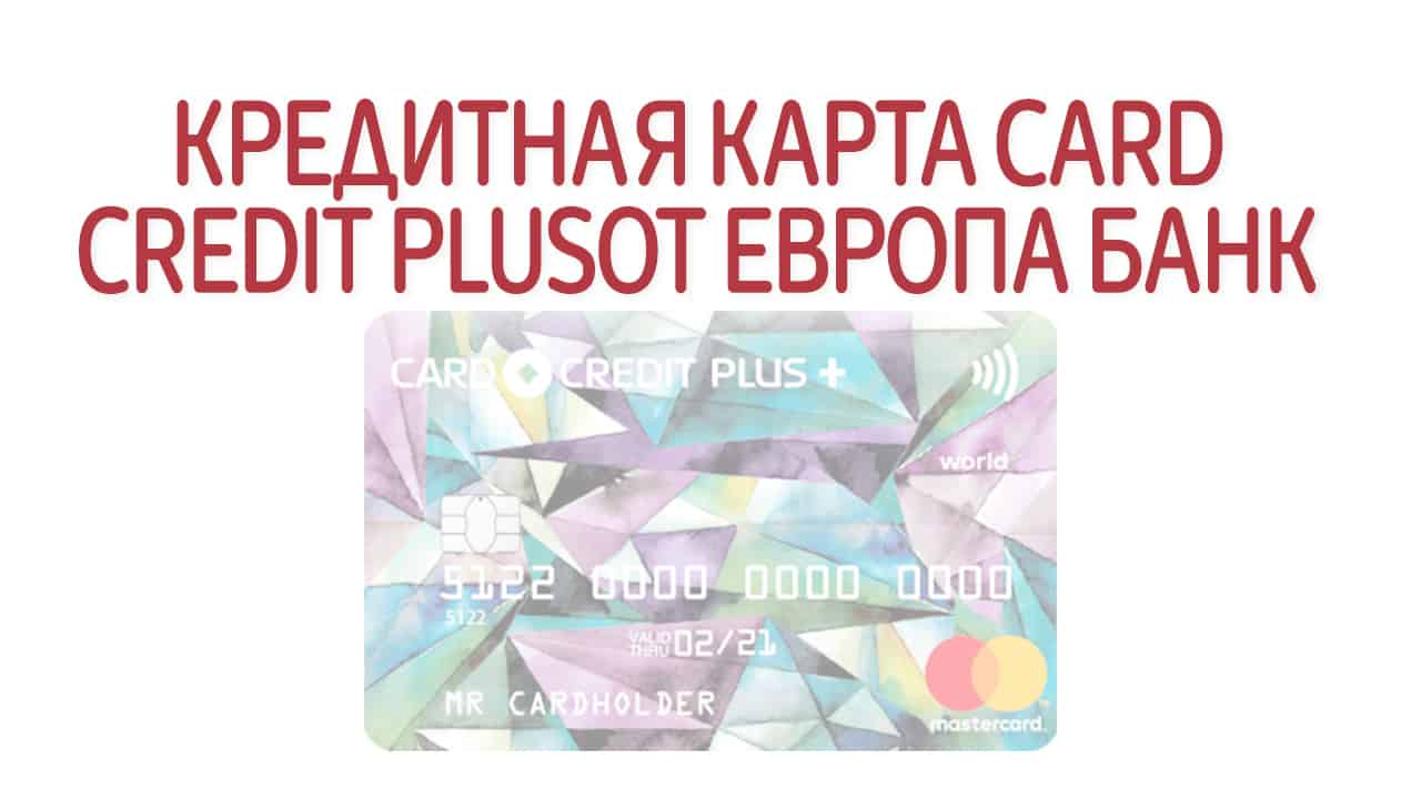 Кредитная карта Европа Банк CARD CREDIT PLUS
