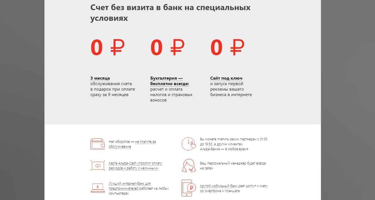 Лучшие банки для ИП и ООО 2021. Как открыть расчетный счет для бизнеса - Альфа-Банк - фото