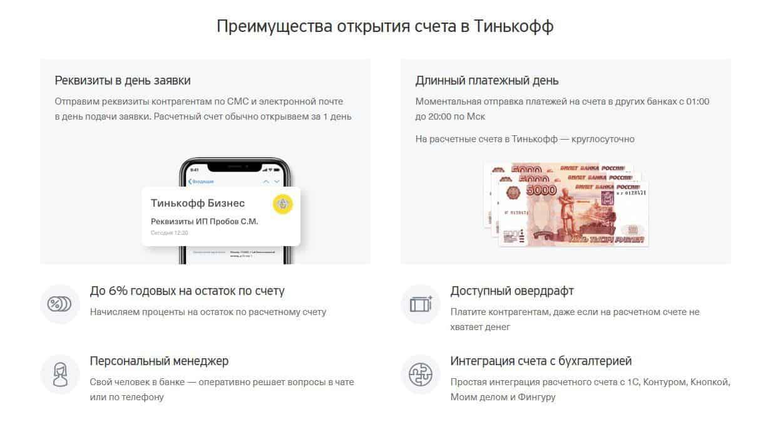 Лучшие банки для ИП и ООО 2021. Как открыть расчетный счет для бизнеса - Тинькофф - фото