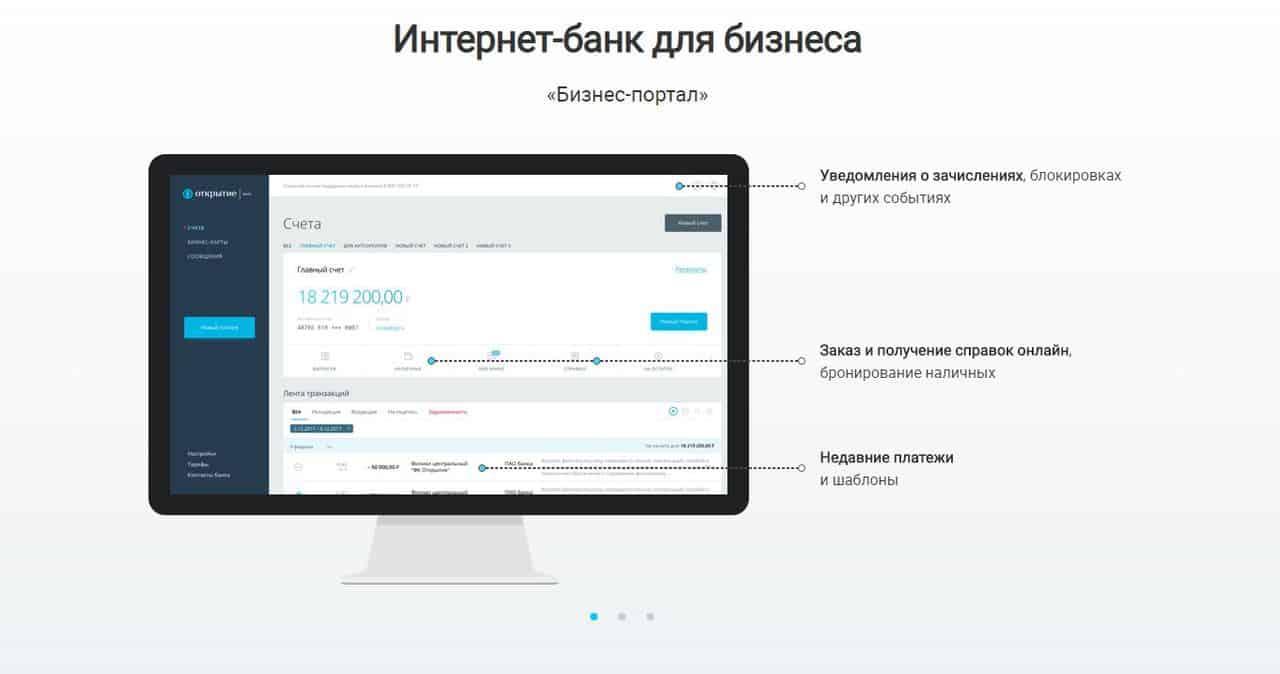 Лучшие банки для ИП и ООО 2021. Как открыть расчетный счет для бизнеса - Банк Открытие - фото