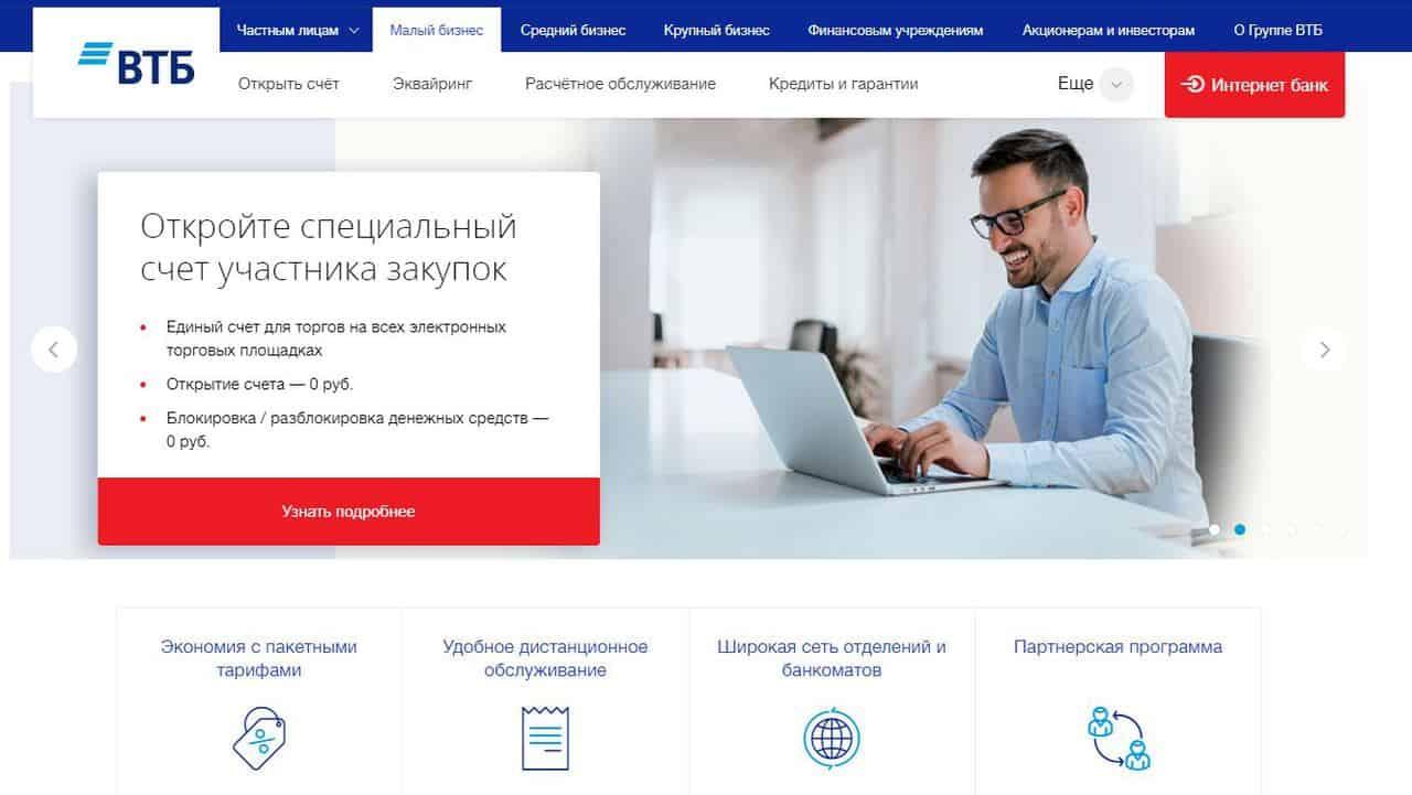 Лучшие банки для ИП и ООО 2021. Как открыть расчетный счет для бизнеса - ВТБ - фото