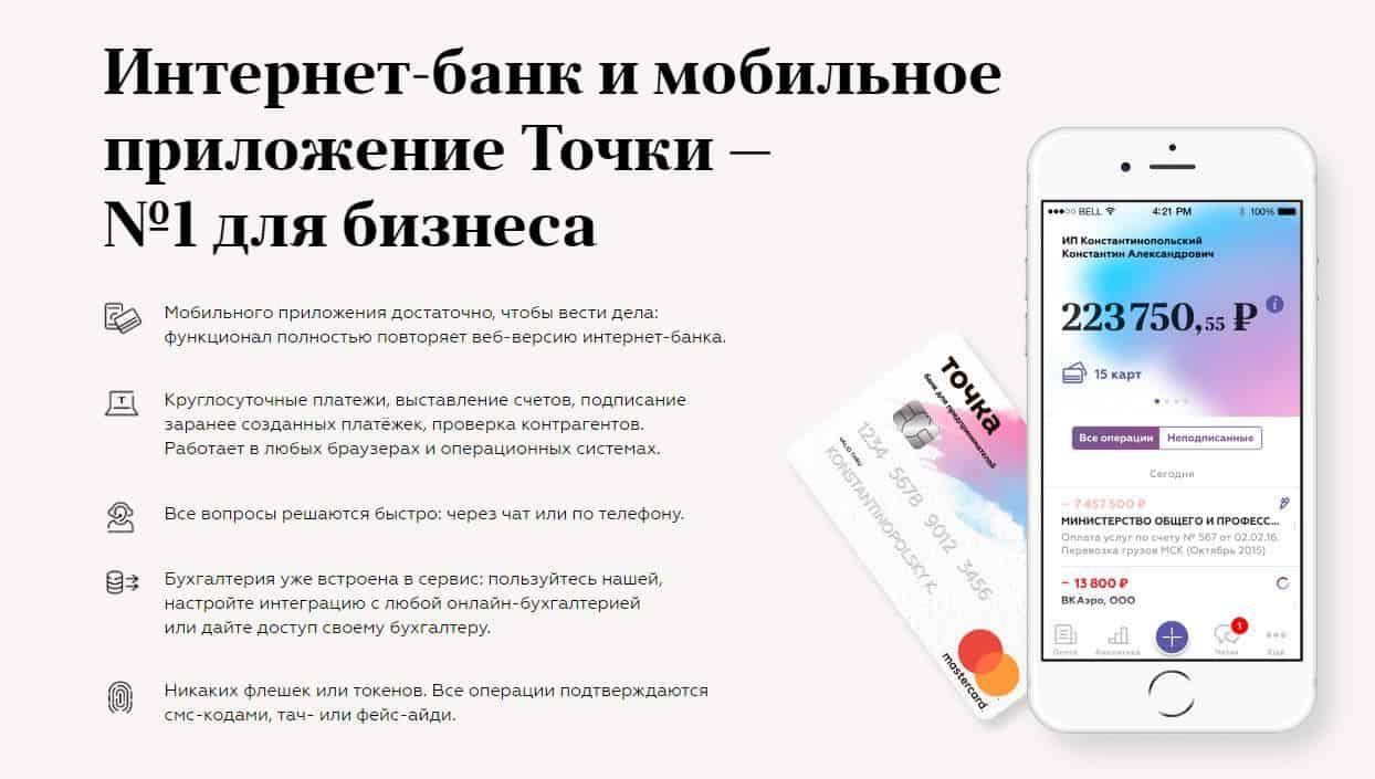 точка банк вход в онлайн