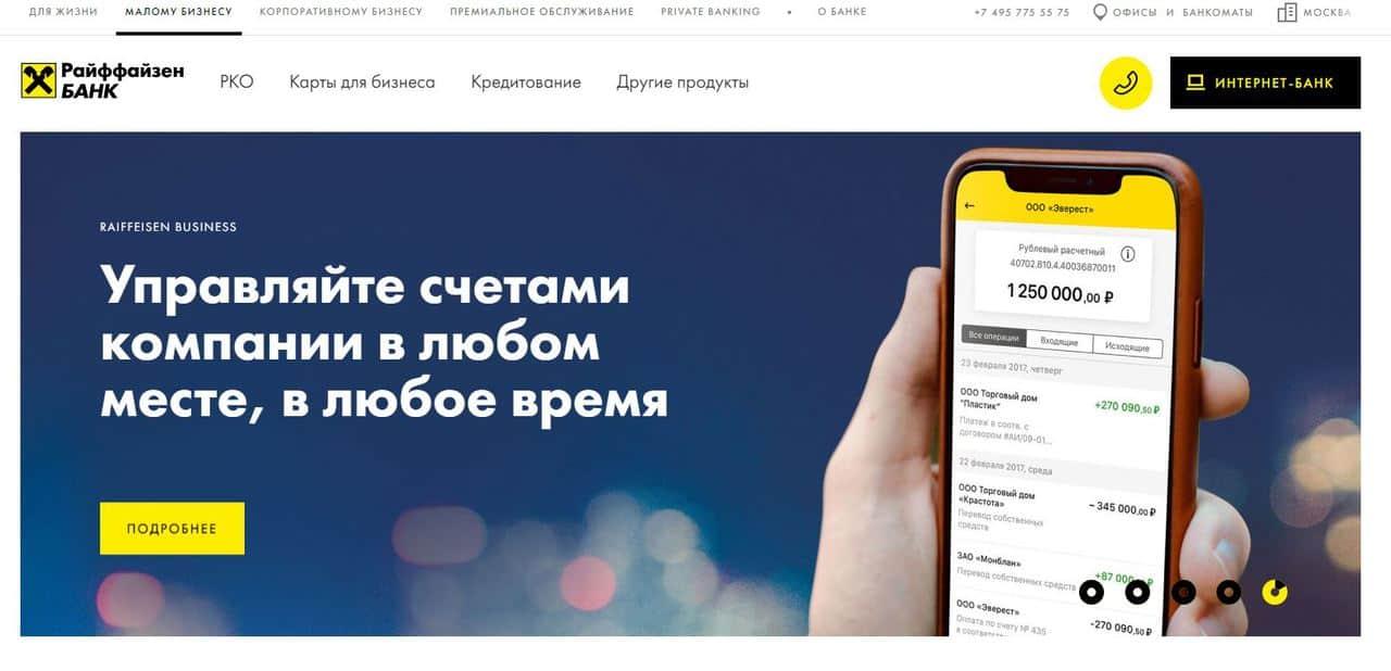 Лучшие банки для ИП и ООО 2021. Как открыть расчетный счет для бизнеса - Райффайзенбанк - фото