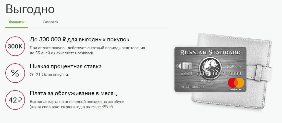 Обзор кредитной карты Platinum от банка Русский Стандарт