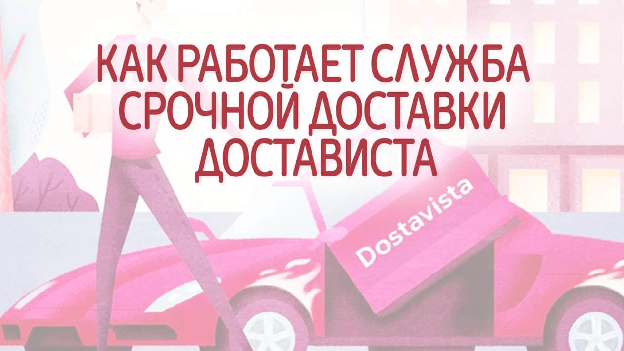 Как работает служба срочной доставки Достависта (Dostavista)