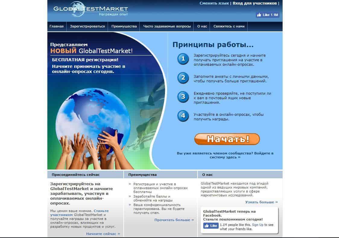 Топ 10 лучших сайтов для платных интернет опросов за деньги - Globaltestmarket - фото