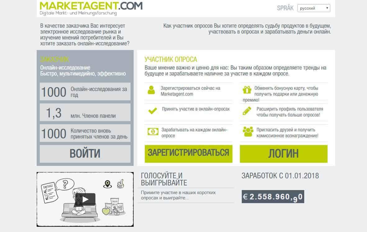 Топ 10 лучших сайтов для платных интернет опросов за деньги - Marketagent - фото