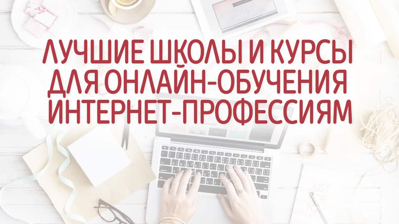 Лучшие школы и курсы для онлайн-обучения интернет-профессиям