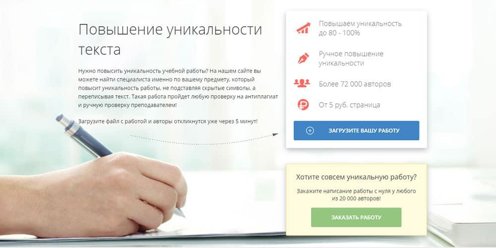 Обзор интернет-биржи Автор 24. Как заказать учебную работу