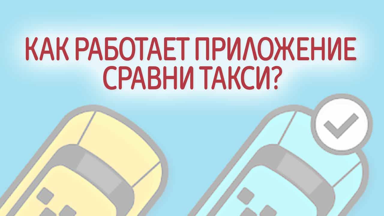 Как работает приложение Сравни такси?