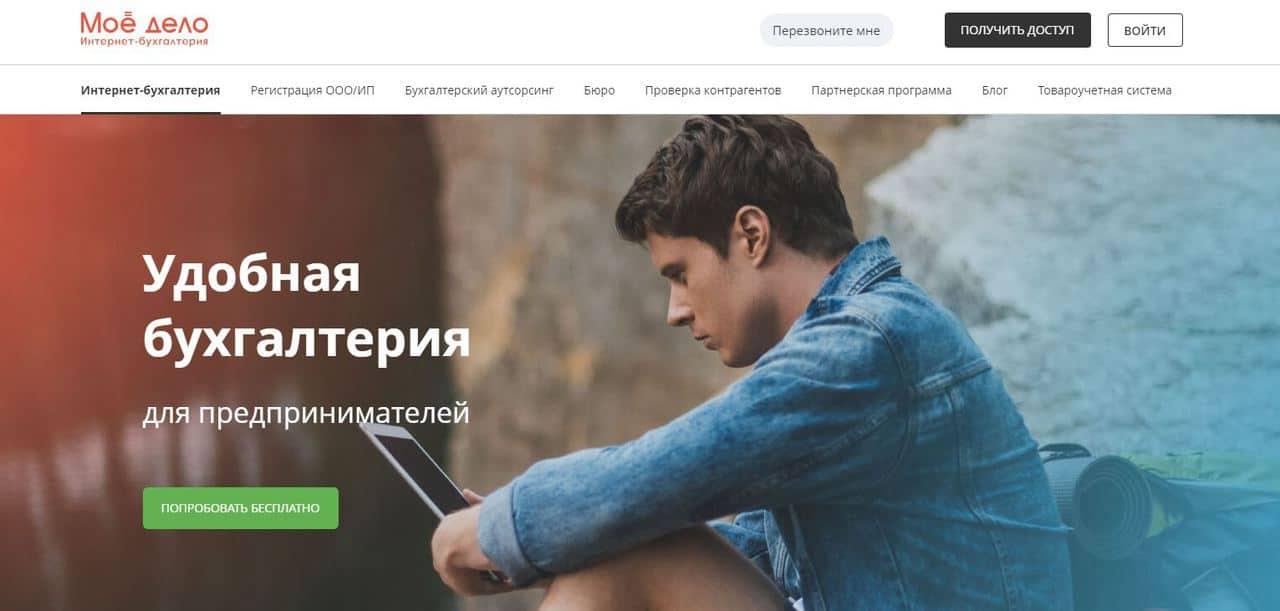 Лучшие сервисы по ведению онлайн-бухгалтерии для предпринимателей 2021 - Моё Дело - фото