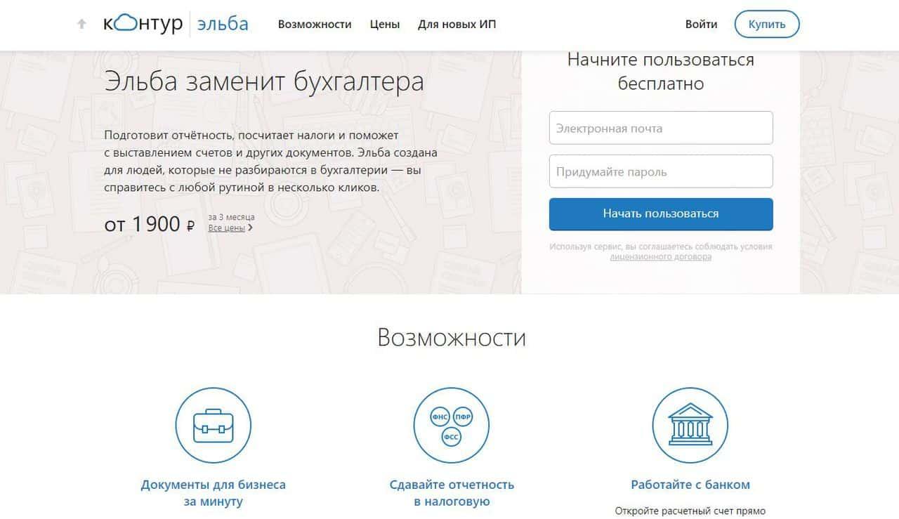Лучшие сервисы по ведению онлайн-бухгалтерии для предпринимателей 2021 - Контур.Эльба - фото
