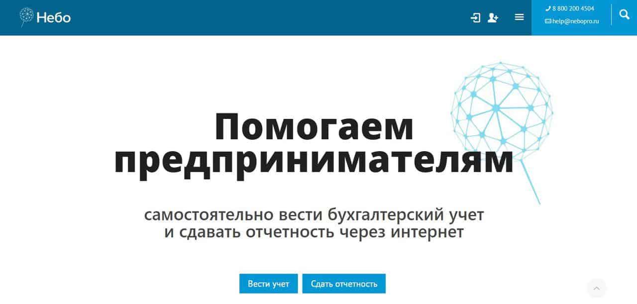 Лучшие сервисы по ведению онлайн-бухгалтерии для предпринимателей 2021 - Небо - фото
