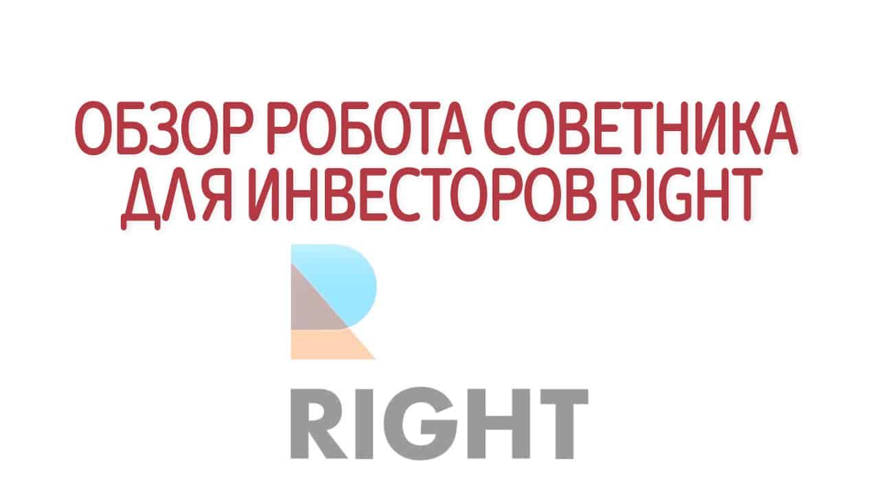 Обзор робота советника для инвесторов Right