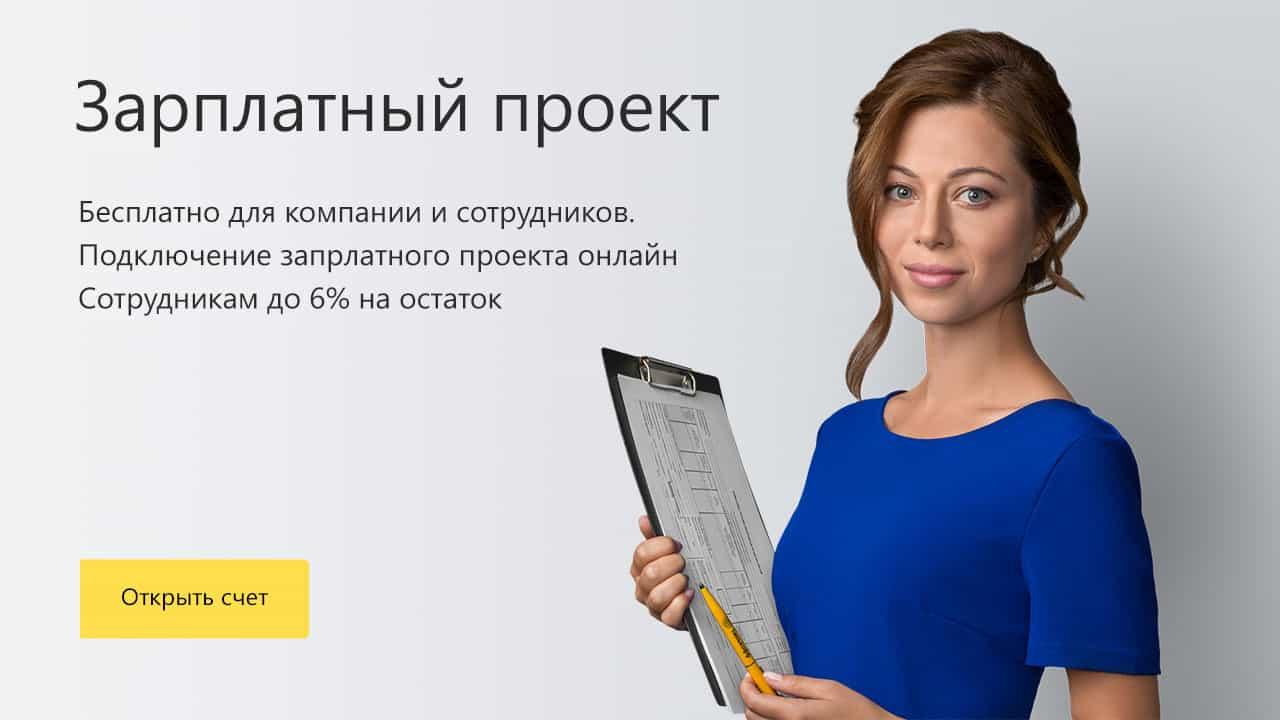 Особенности открытия и ведения расчетного счета для бизнеса в банке Тинькофф