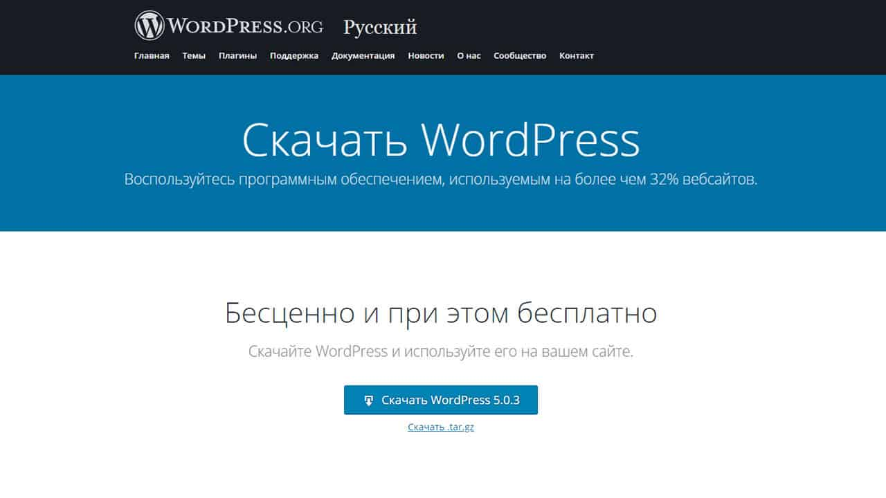Пошаговая инструкция создания сайта на WordPress для новичка