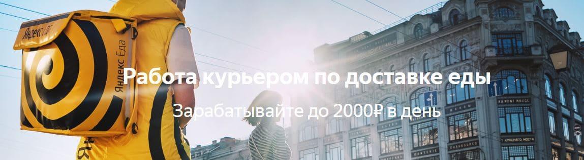 Работа в Яндекс.Еда. Как устроиться курьером, сколько можно заработать?