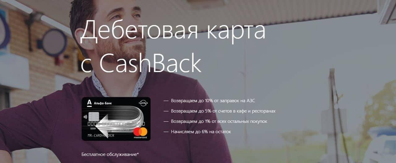 Дебетовые и кредитные карты с кэшбэком на АЗС - Дебетовая и кредитная карты Cashback от Альфа банка - фото