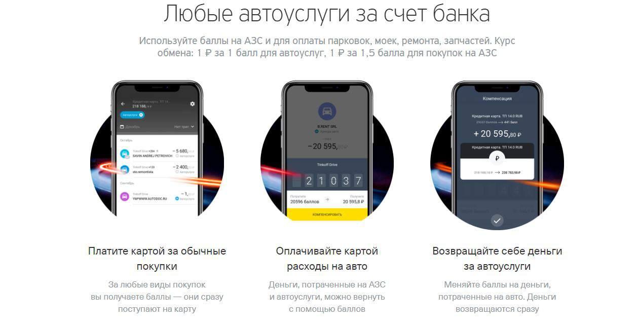Дебетовые и кредитные карты с кэшбэком на АЗС - Дебетовая карта Drive от Тинькофф - фото