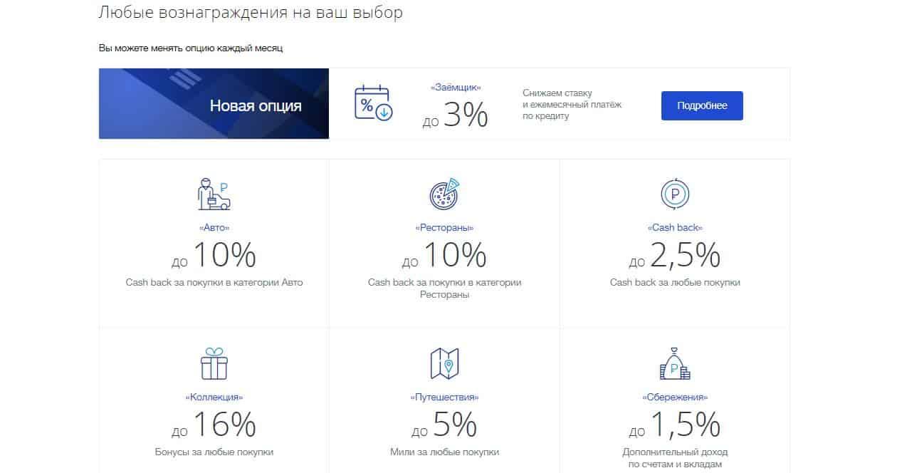 Дебетовые и кредитные карты с кэшбэком на АЗС - Мультикарта от ВТБ - фото