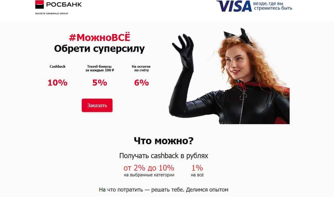 Дебетовые и кредитные карты с кэшбэком на АЗС - Карта #МожноВСЁ от Росбанк - фото