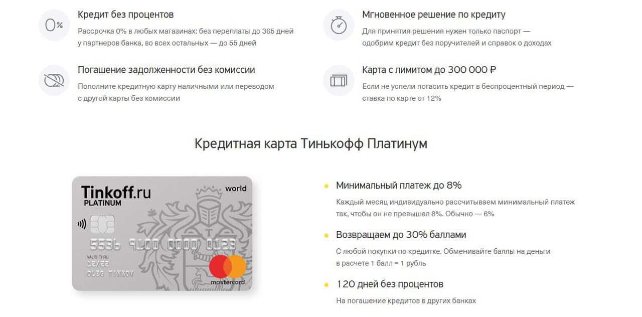 Где оформить кредитную карту безработному студенту? - Tinkoff Platinum - фото