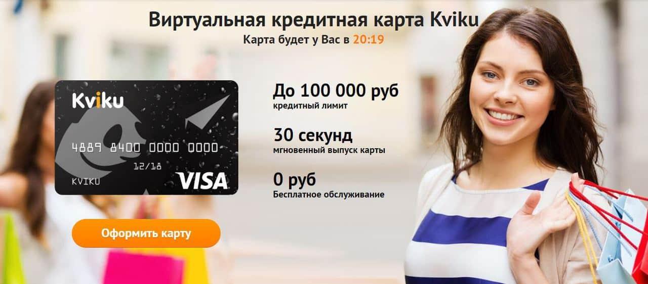 Где оформить кредитную карту безработному студенту? - Виртуальная карта Kviku - фото