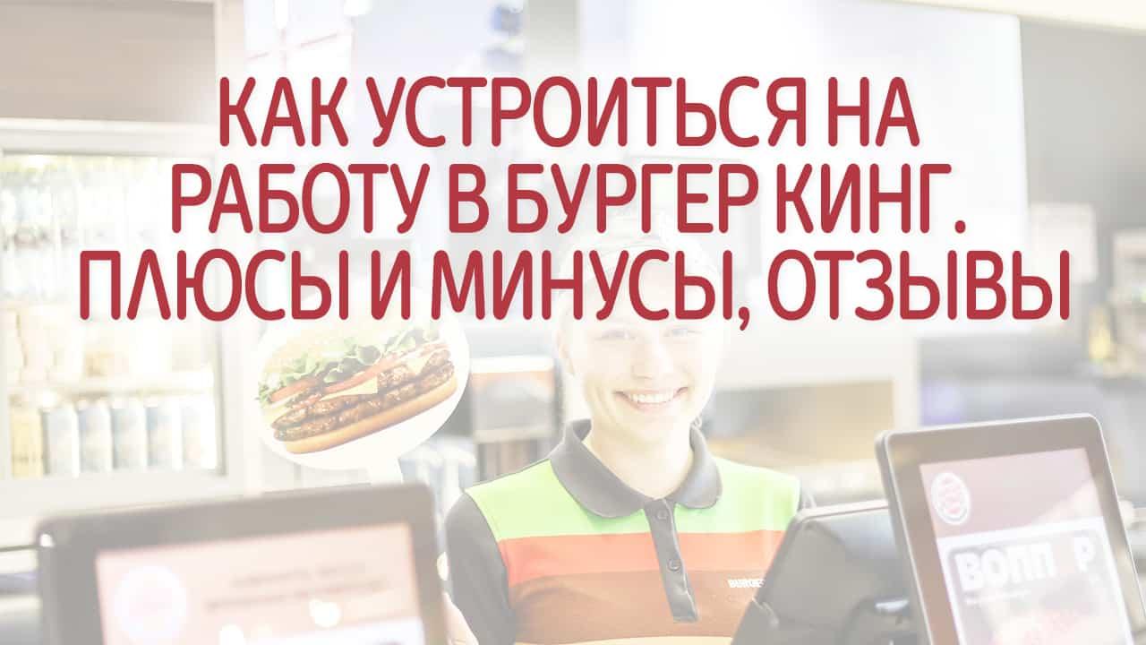 Как устроиться на работу в Бургер Кинг. Плюсы и минусы, отзывы, сколько можно заработать?