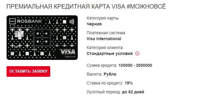 Кредитная карта МОЖНО ВСЁ от Росбанка. Тарифы, условия, плюсы и минусы.