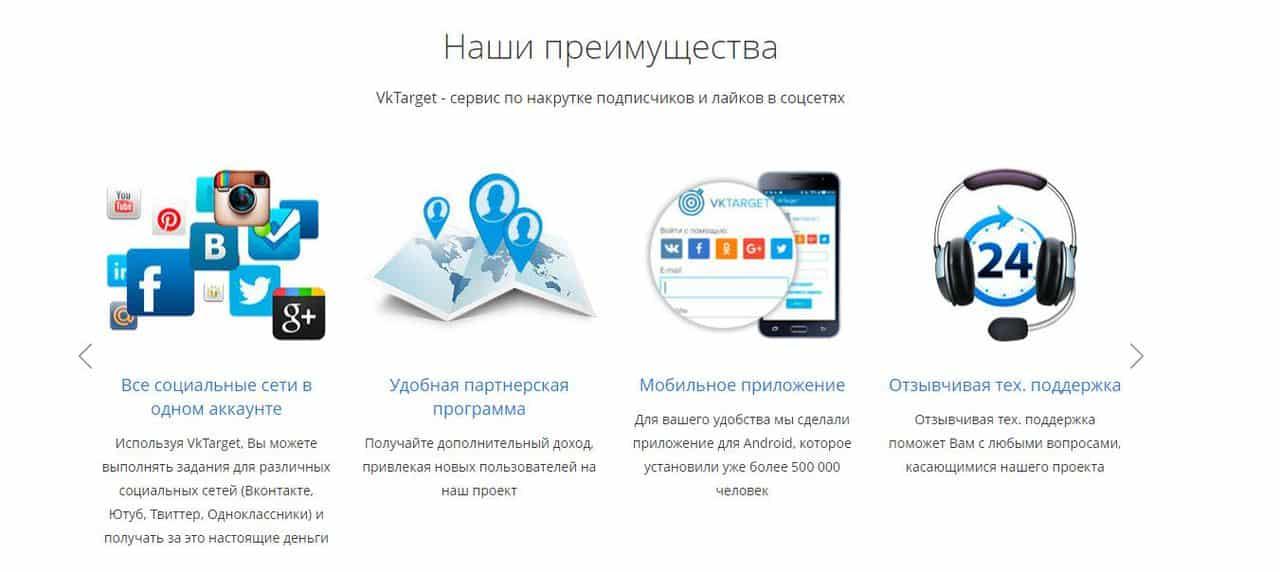 Обзор сервисов накрутки в социальных сетях - VKtarget - фото