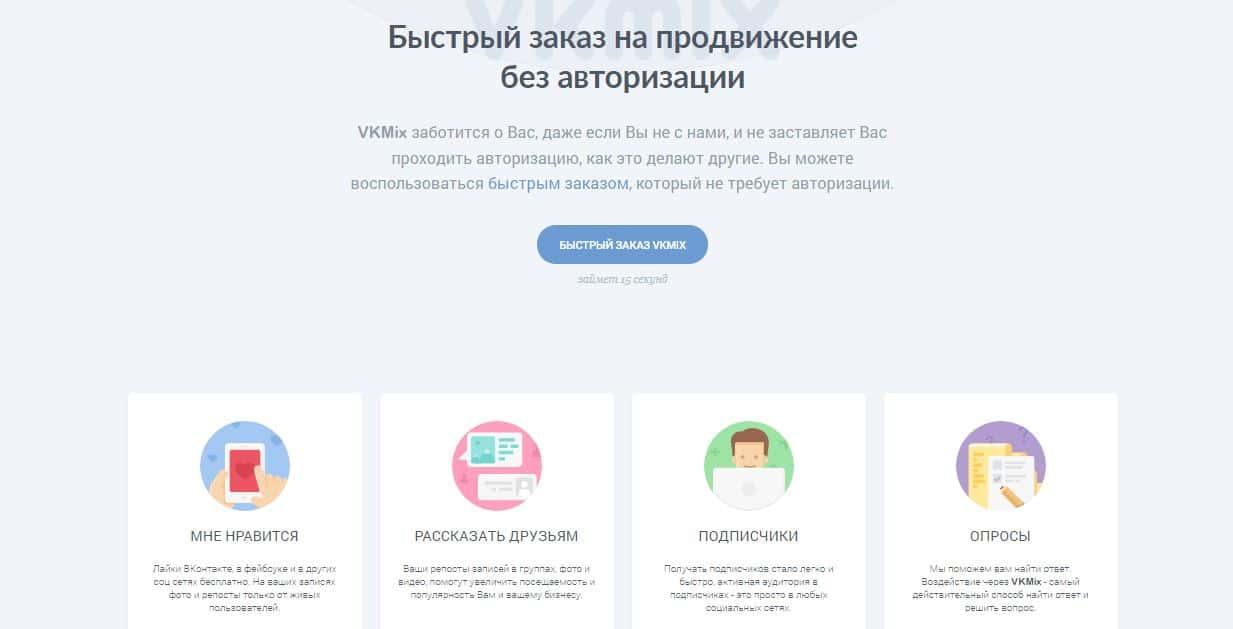 Обзор сервисов накрутки в социальных сетях - VKMix - фото