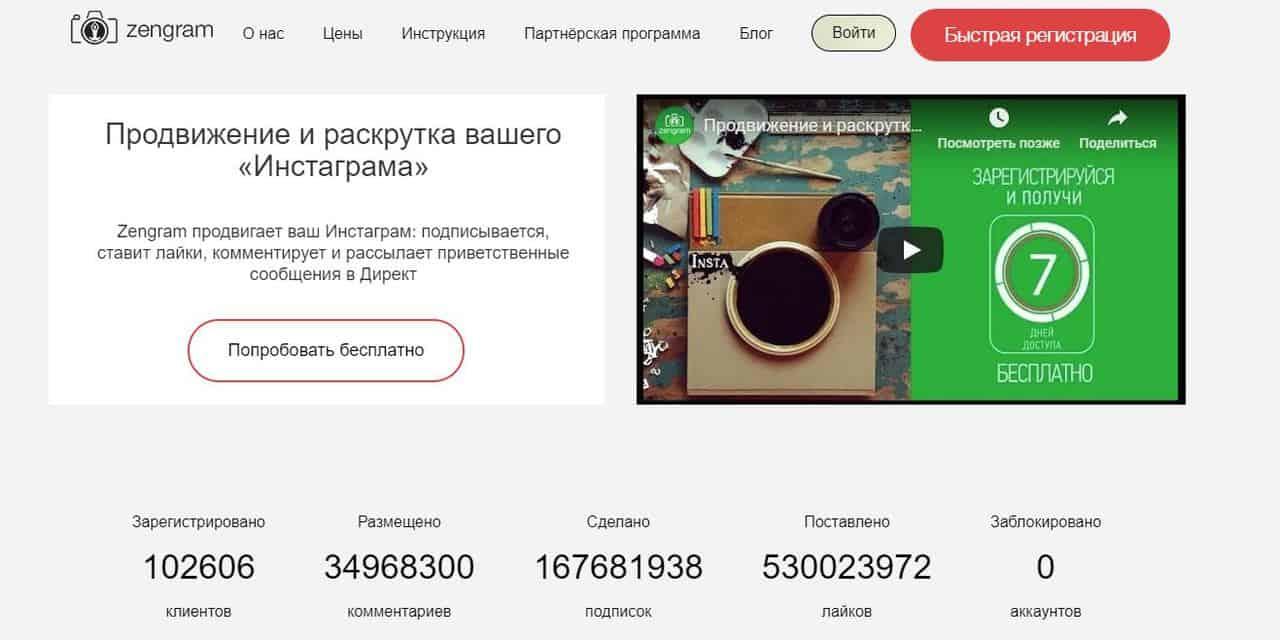 Обзор сервисов накрутки в социальных сетях - Zengram - фото