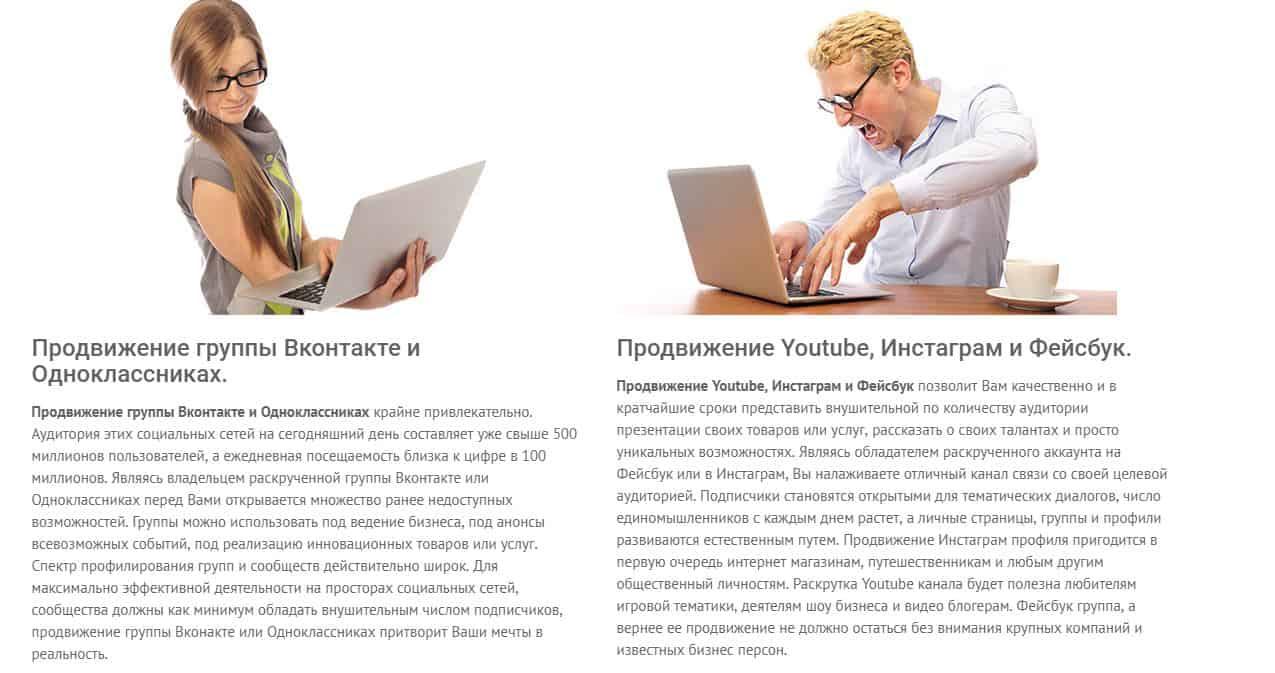 Обзор сервисов накрутки в социальных сетях - SocLike - фото