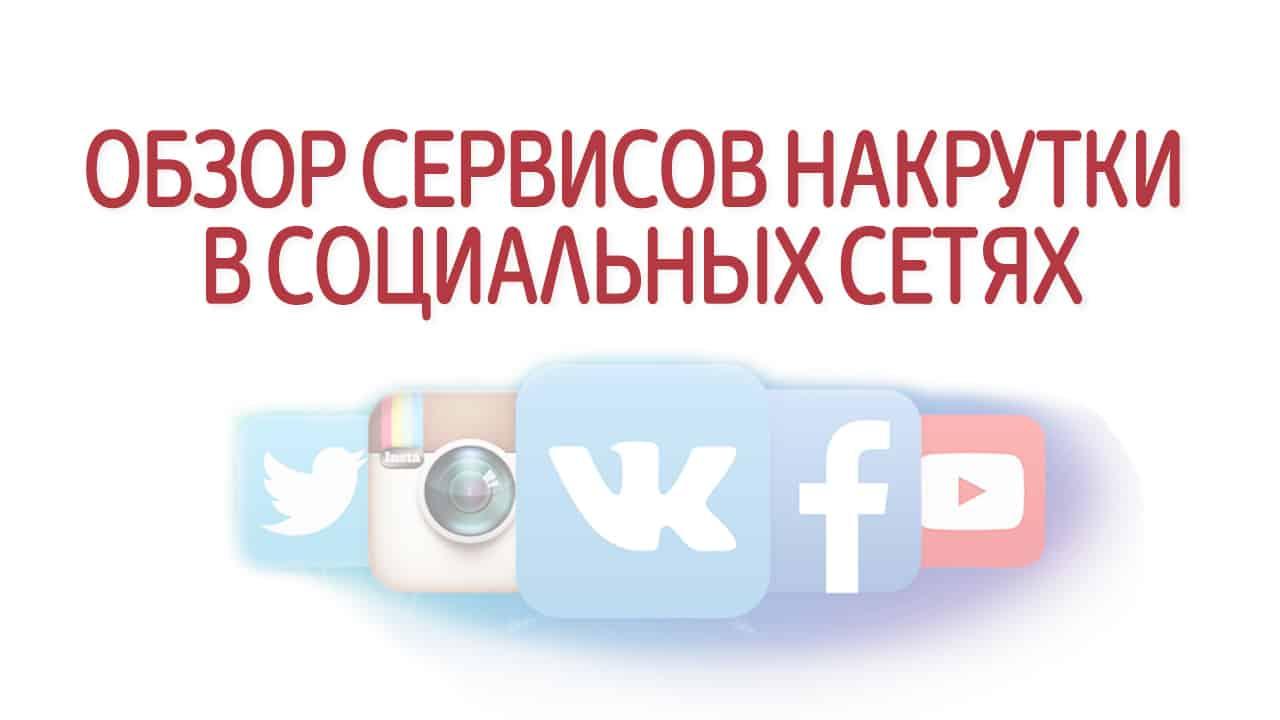 Обзор сервисов накрутки в социальных сетях