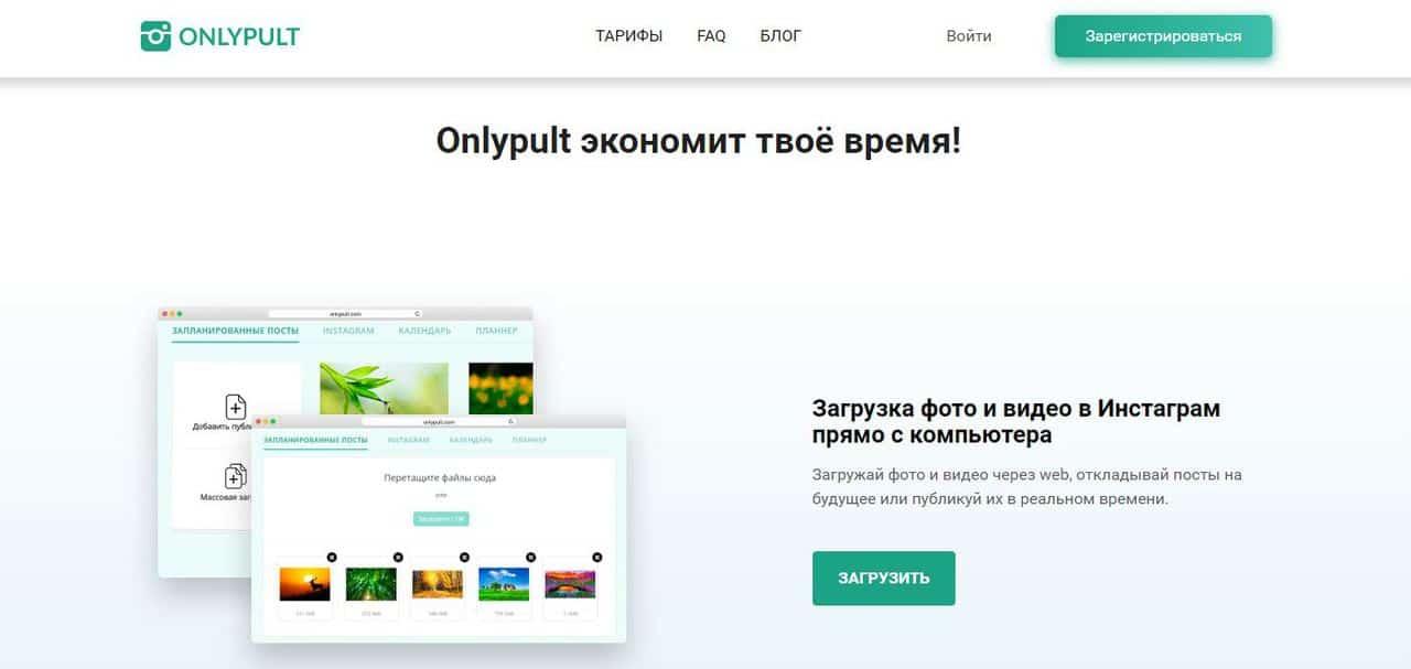 Обзор сервисов отложенного постинга в социальных сетях - Onlypult - фото