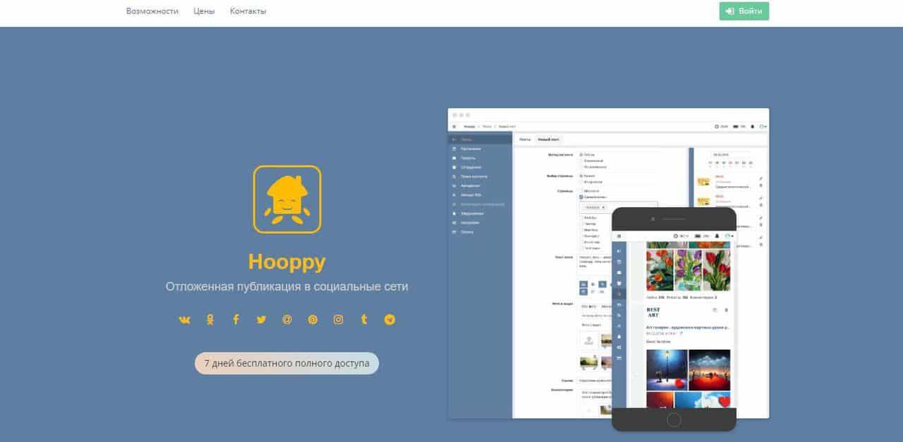 Обзор сервисов отложенного постинга в социальных сетях - Hooppy - фото