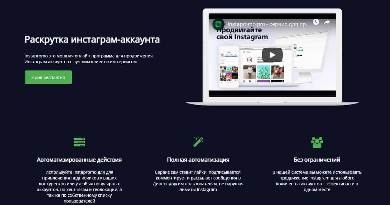 Обзор сервисов отложенного постинга в социальных сетях - Instapromo - фото