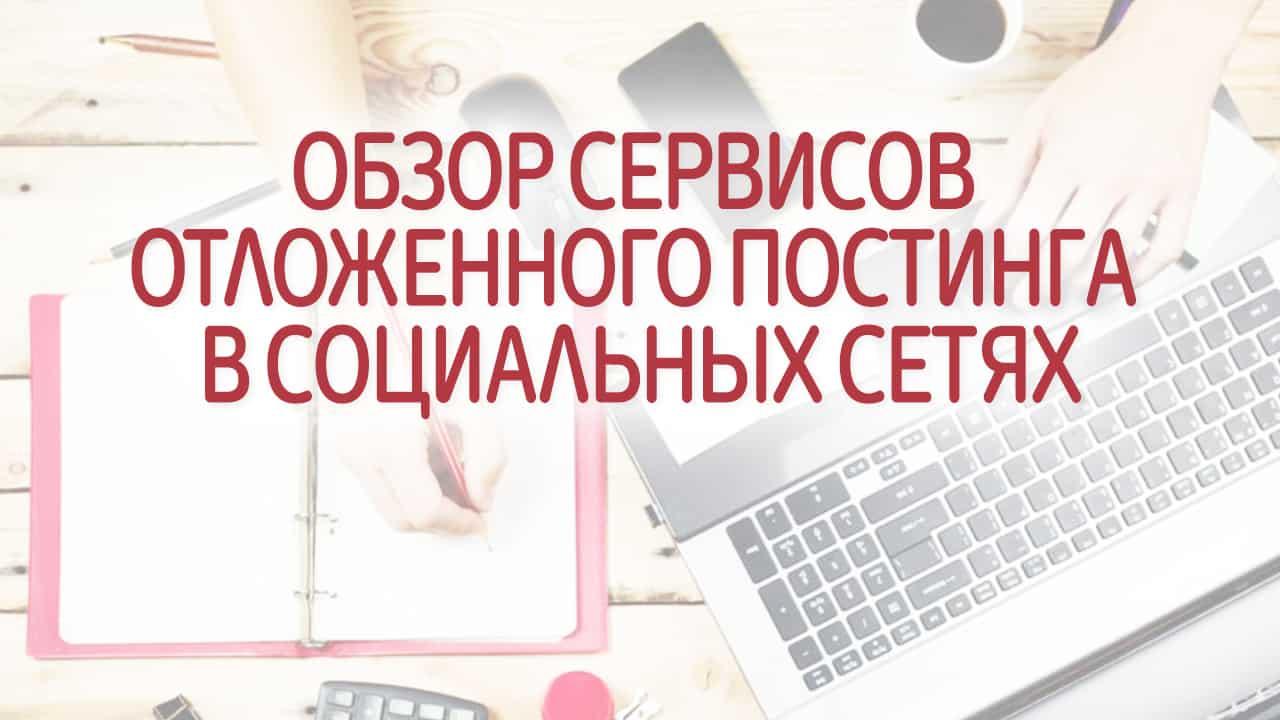 Обзор сервисов отложенного постинга в социальных сетях
