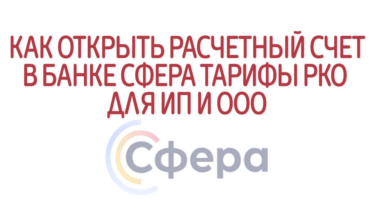 Расчетный счет в Банке Сфера (БКС) для бизнеса. Как открыть, тарифы РКО для ИП и ООО
