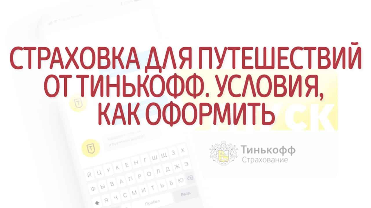 Страховка для путешествий от Тинькофф. Условия, как оформить страховой полис от Tinkoff