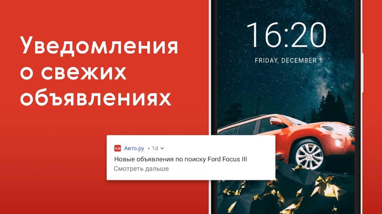 Как найти хорошую машину в Авто.ру. Обзор приложения.
